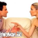 Постійні сварки з чоловіком: хто винен і що робити?